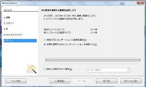 複製ファイルを作成